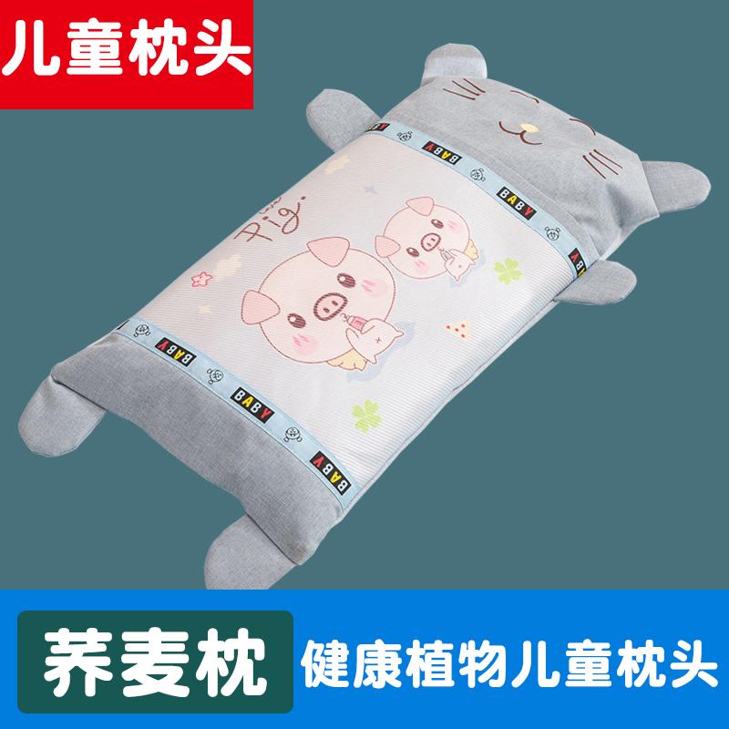 婴儿儿童枕头小学生荞麦夏天2至3岁宝宝幼儿园专用四季通用夏季