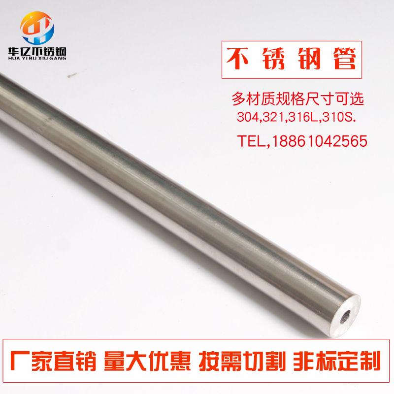 304 加厚不锈钢管 抛光空心圆管子毛细管  外径16mm壁厚5  一米
