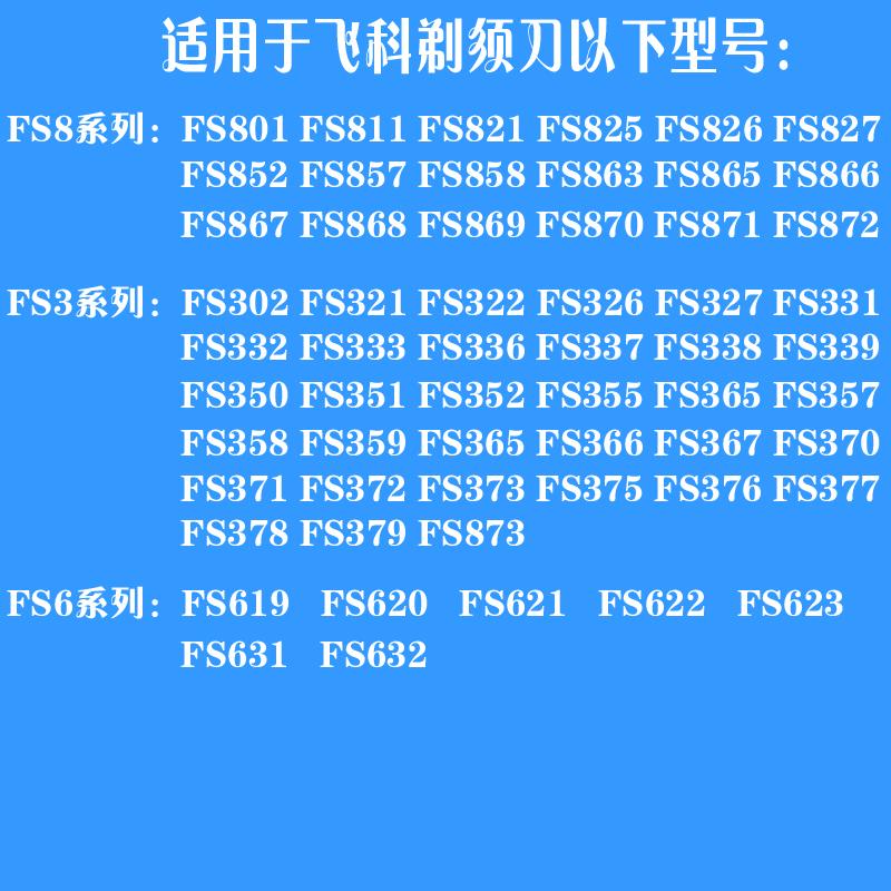 375 339 871 FS373 原装充电器线刮胡刃剃须刃通用配件 A12 飞科