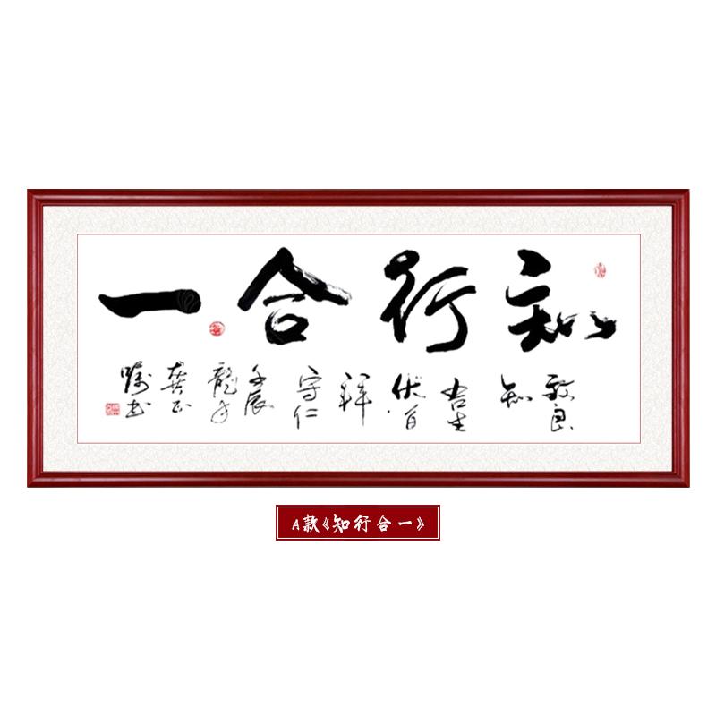 知行合一书法字画装饰画现代中式禅意老板办公室客厅壁画墙画挂画