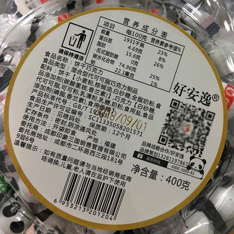 好安逸熊猫司令巧克力豆400g四川特产休闲零食儿童礼物糖果存钱罐