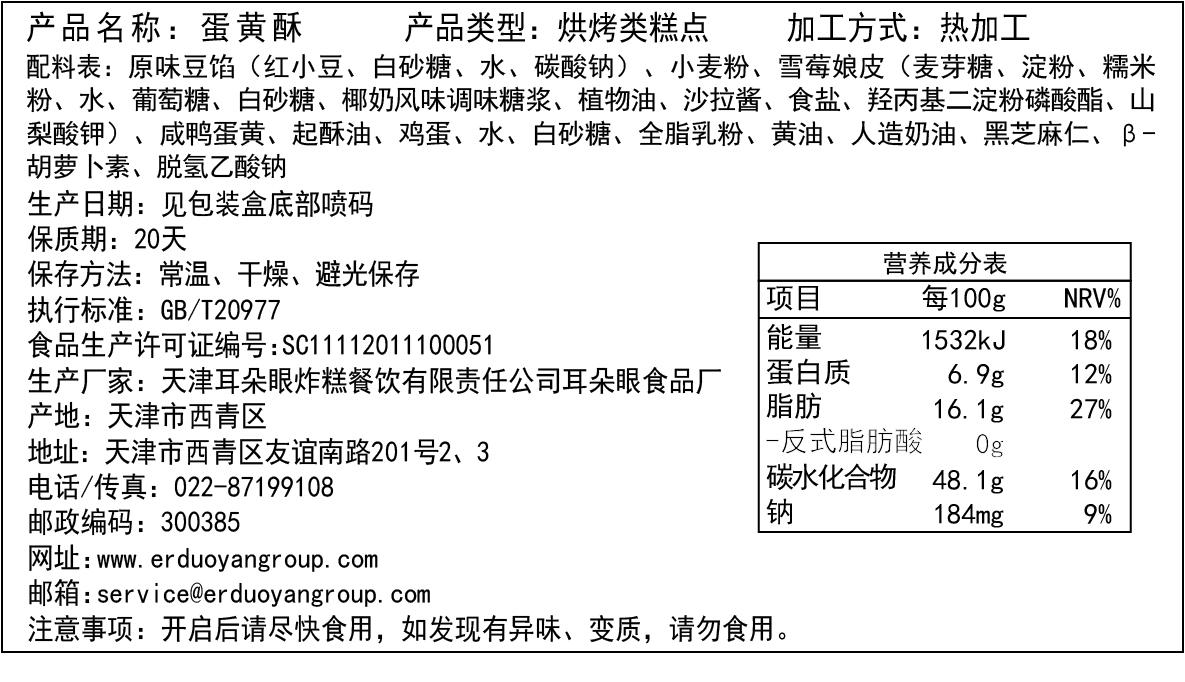 耳朵眼蛋黄酥天津特产网红零食夹心软糯糕点礼盒55g*6枚小吃食品