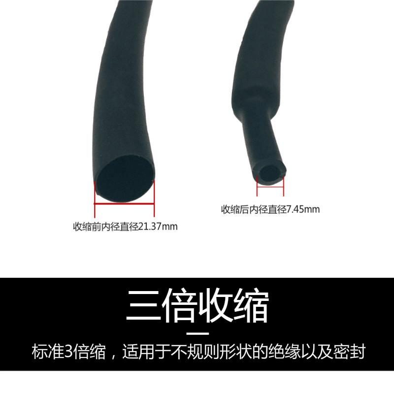米 1 倍收缩黑色双壁阻燃 3 电工用三倍热缩管含胶绝缘加厚套管带内胶