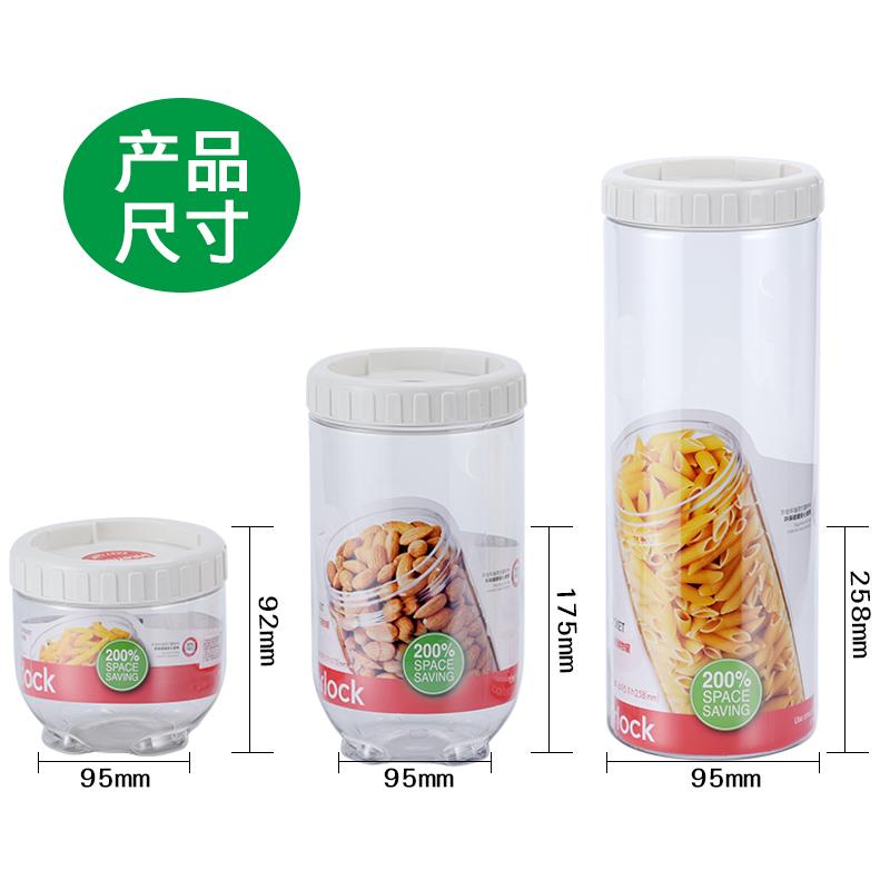 乐扣乐扣interlock储物罐密封罐干货储藏罐子零食杂粮环