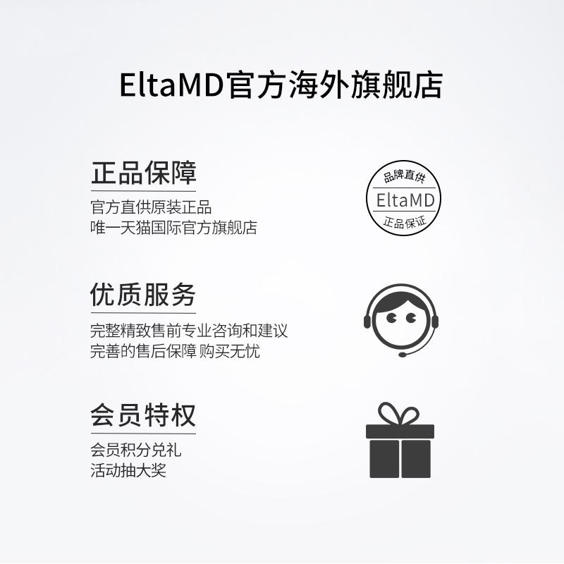 80ml 207mlx2 氨基酸泡沫洁面 洁面量贩 EltaMD 官方正品