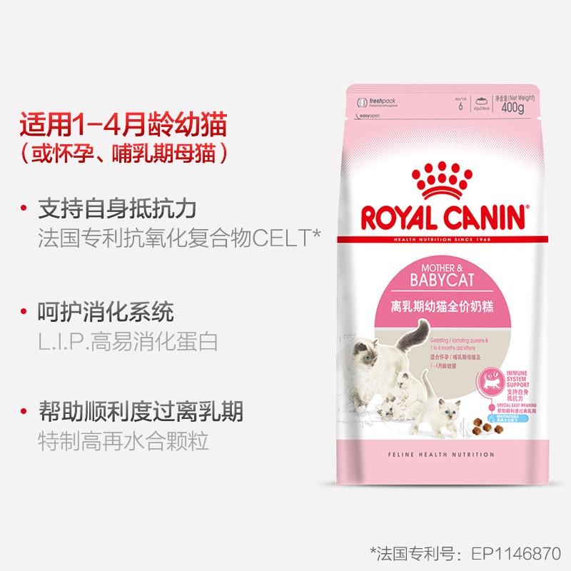 皇家猫粮幼猫奶糕bk34怀孕哺乳期离乳期猫粮加菲美短营养增肥400g优惠券