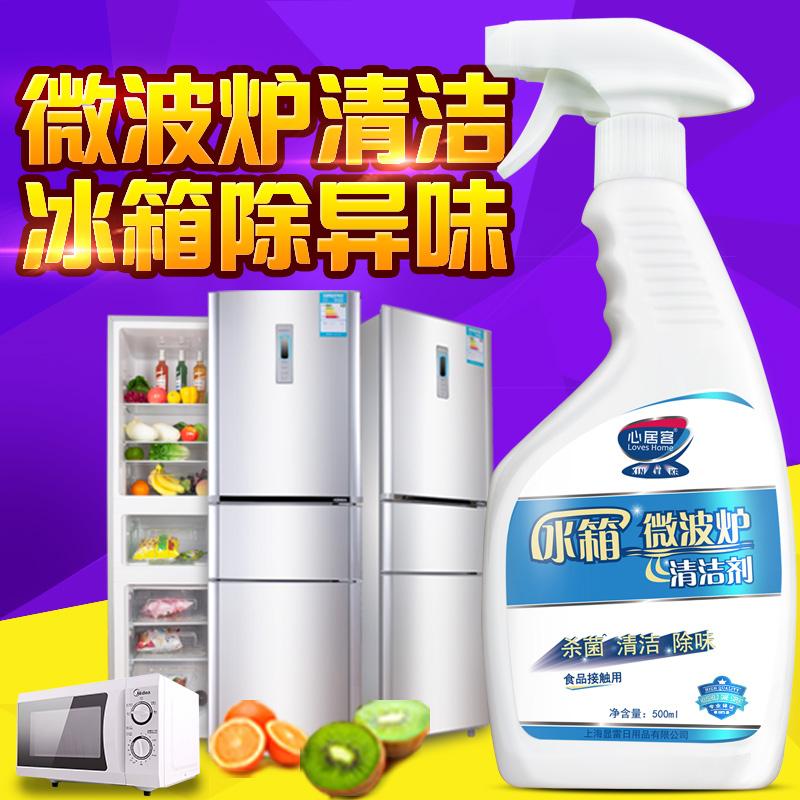 心居客微波炉冰箱清洁剂神器家用烤箱清洗厨房除异味去臭杀菌消毒