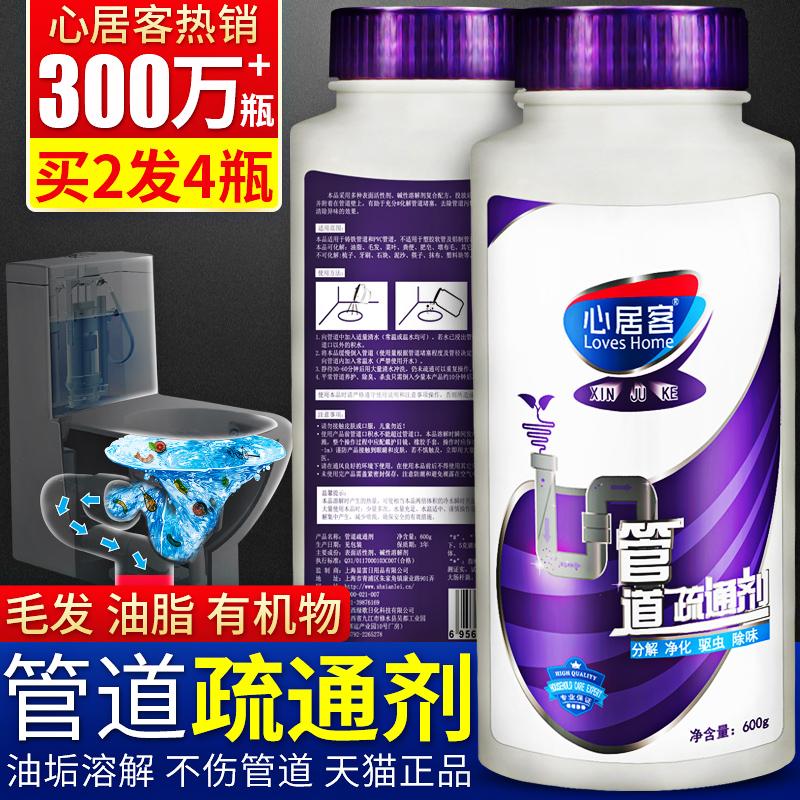 心居客管道疏通剂厨房油污强力溶解厕所马桶通下水道去味除臭神器
