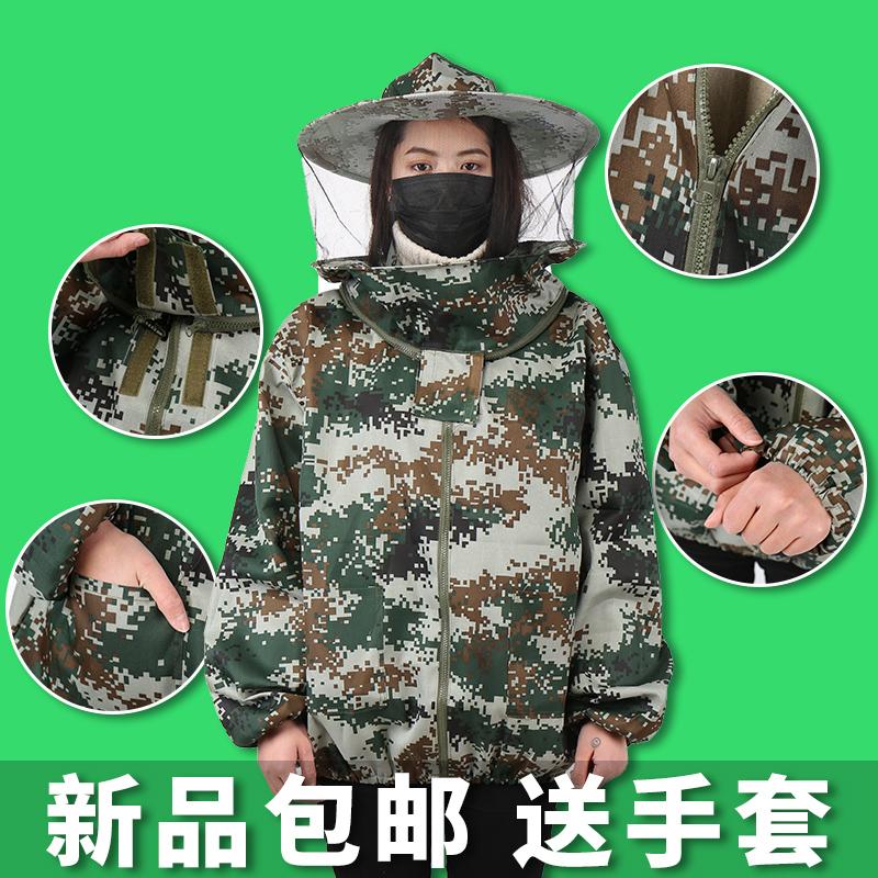 防蜂服养蜜蜂专用全套加厚衣服透气型防护服养蜂工具防蜂帽防蜂衣