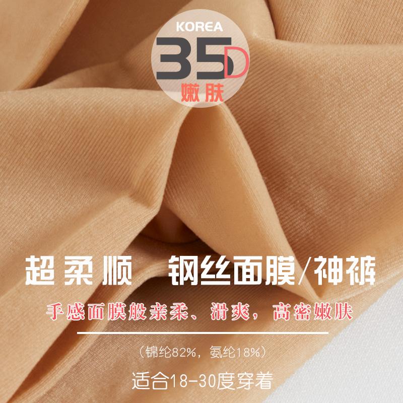 低腰35D神裤 风靡韩国耐穿钢丝袜微透明无痕连裤袜超薄性