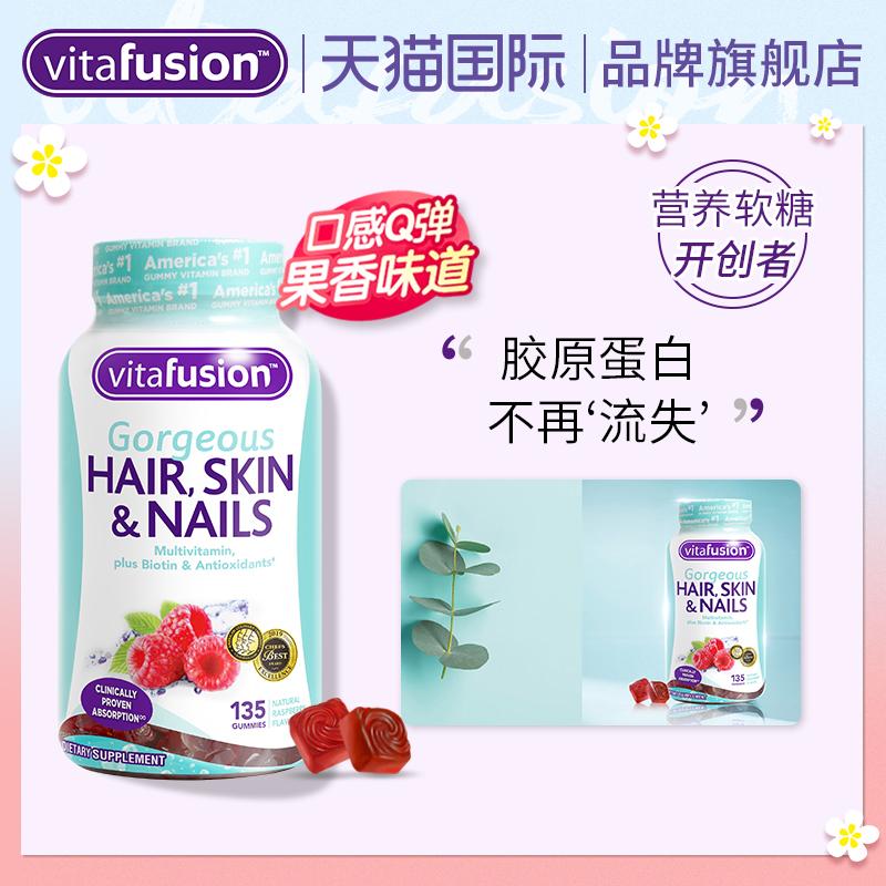 vitafusion美国进口胶原蛋白水果糖美颜促进胶原再生软糖135粒