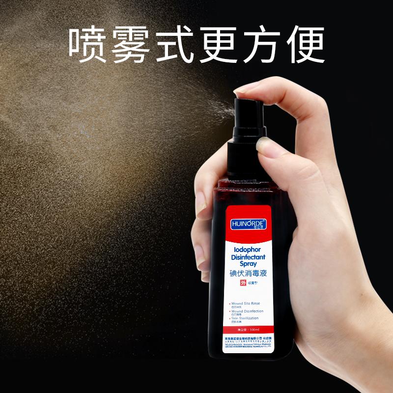 海氏海诺碘伏消毒液喷雾喷剂医用伤口皮肤婴儿肚脐杀菌碘酒碘酊