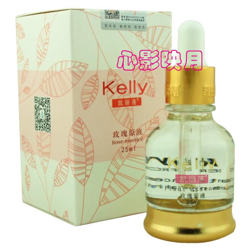 正品 Kelly/香港凱麗蓮玫瑰原液精華25ml 嫩膚緊緻祛黃亮白收毛孔