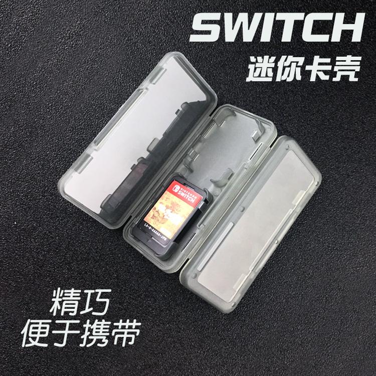 游戲卡帶盒NS Switch ns卡盒 switch lite卡帶收納盒4個裝 配件 裝卡