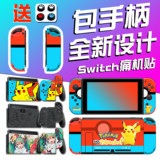 Nintendo Switch Sticker Pain Machine Paste NS Pain Paste Soft Shell Color Paste Shell All-Pack tempered Film Accessories Color Shell