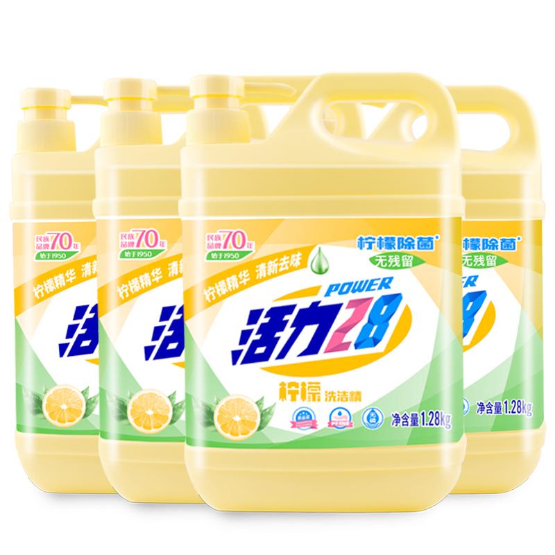 活力28 柠檬&生姜洗洁精 随机发 1.28kg*4瓶 26.8元包邮