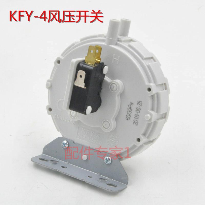 通用  热水器配件/JRF-1嘉荣风压开关 热水器风压开关 壁挂炉配件