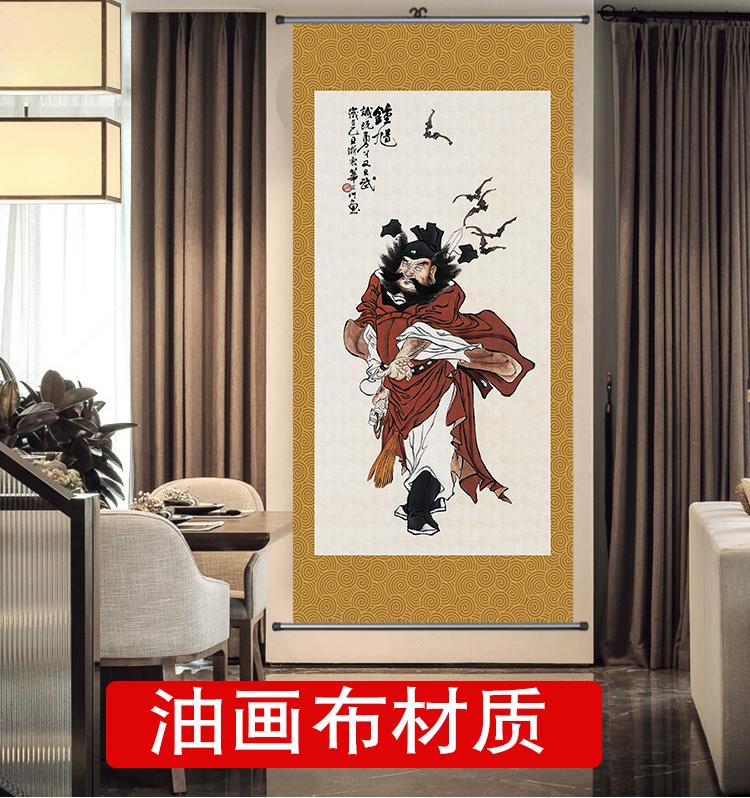 風水招財鐘馗鎮宅辟邪畫像中國風傳統掛畫書房裝飾卷軸風水畫