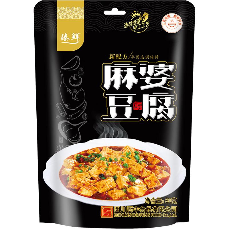 3袋240g 四川麻婆豆腐调料商用配方炒菜烧菜佐料酱料调味料包特产