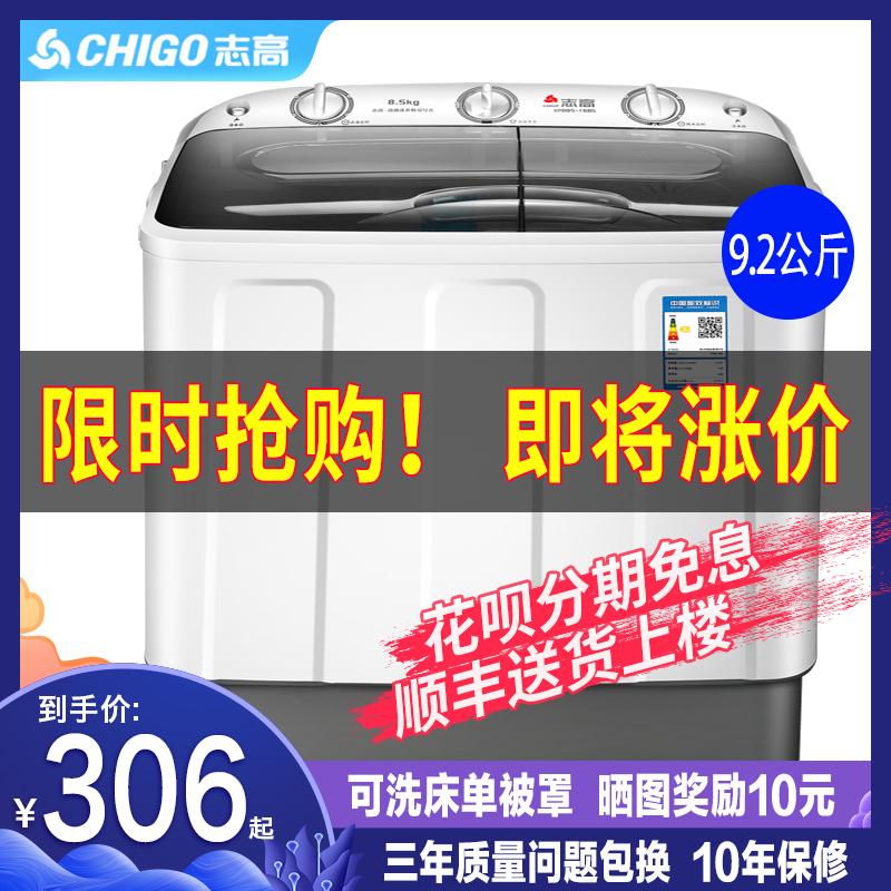 公斤大容量全波轮迷你小型甩干 8.5 半自动家用双桶双杠 志高洗衣机