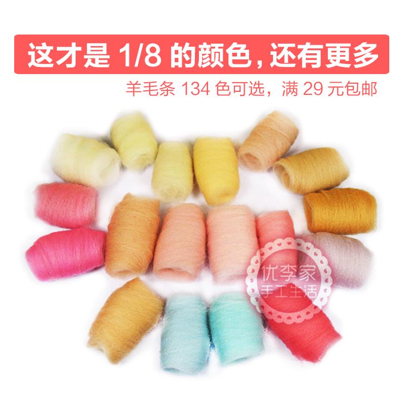 羊毛毡戳戳乐diy手工材料包刺绣猫狗新手材料彩色羊毛条5g装74色