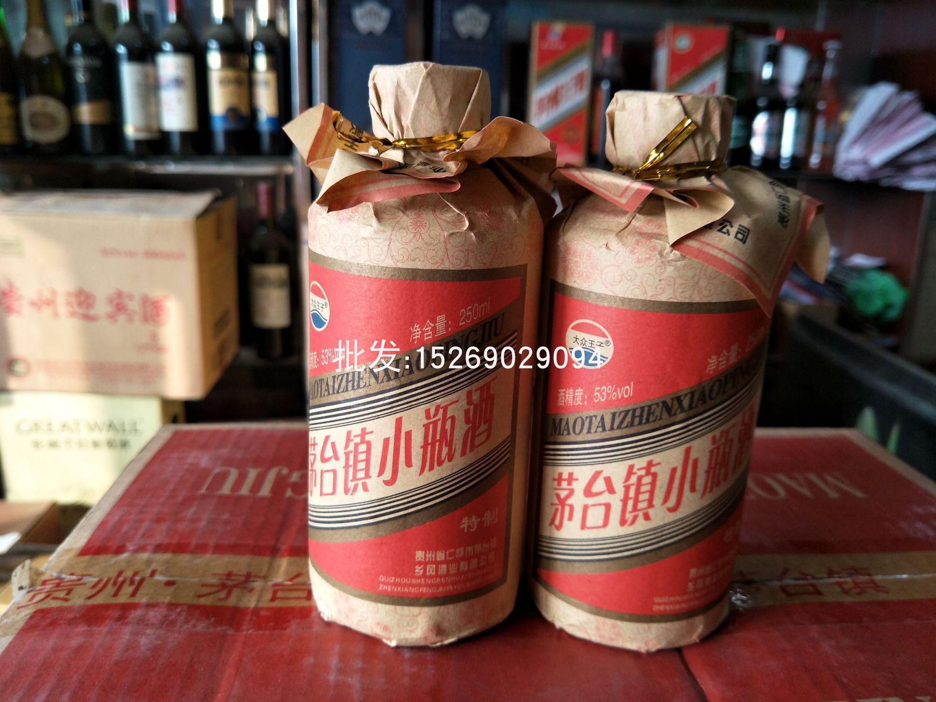 瓶仿冒必究 20 250ML 度浓香型自助餐原浆白酒 53 贵州茅台古镇小瓶酒