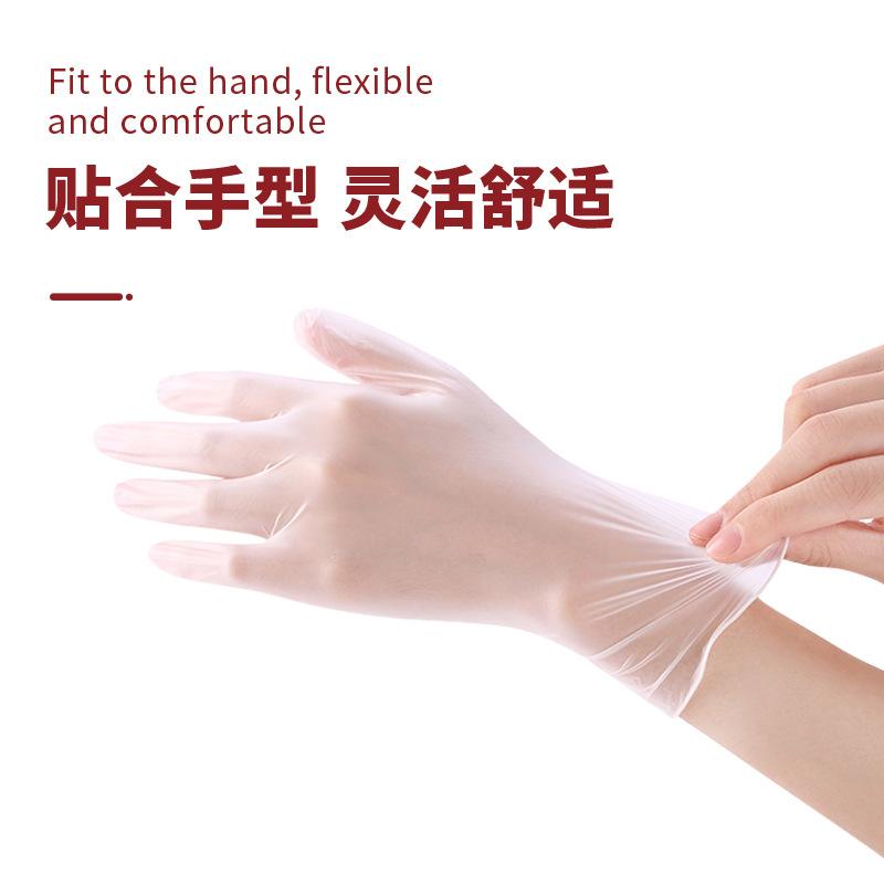 一次性pvc手套乳胶丁腈耐用透明加长手套女洗碗家用超薄紧手盒装