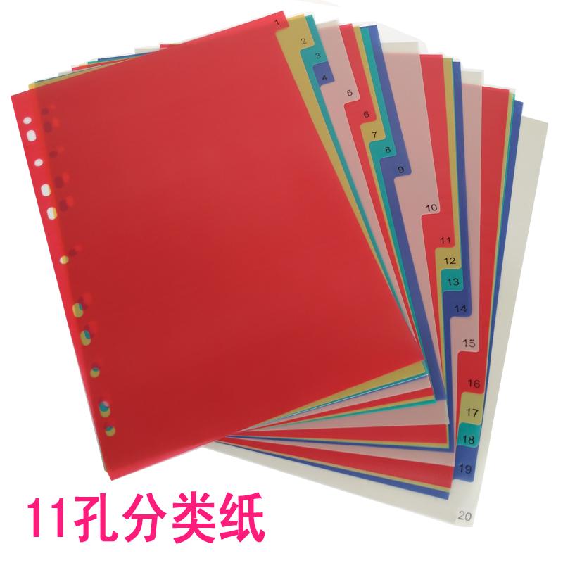 分类纸索引纸档案归类a4活页纸11孔彩色页塑料pp标签文件区分10页