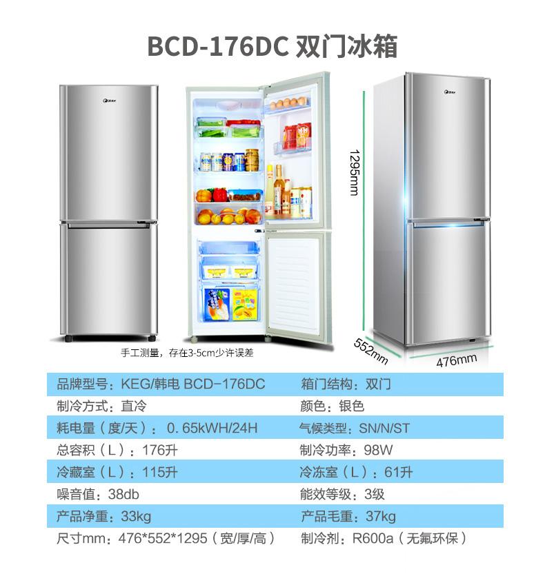 小冰箱特价宿舍租房单门办公节能静音厨房奶茶店 160D BCD 韩电 KEG
