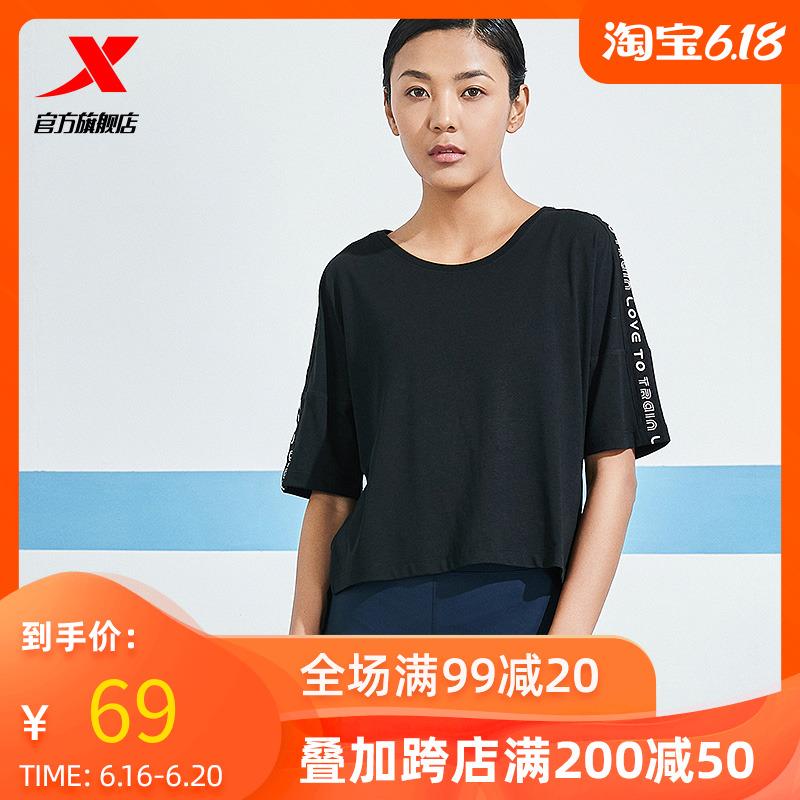 特步短袖女2020夏季新款半袖女装运动T恤训练健身服