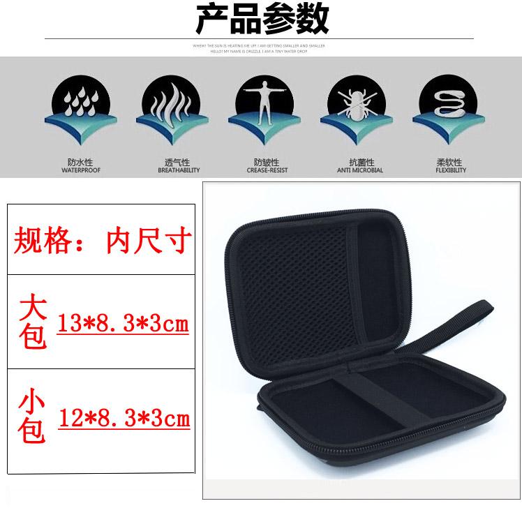 2.5寸WD西数希捷东芝移动硬盘包充电宝数码配件收纳包防震保护套
