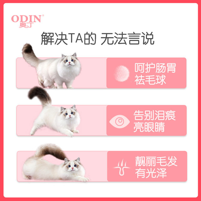 Cat kittens Cat American Shorthair British short blue cat Siamese cat Naigao Odin ocean fish flavor natural food 4 pounds