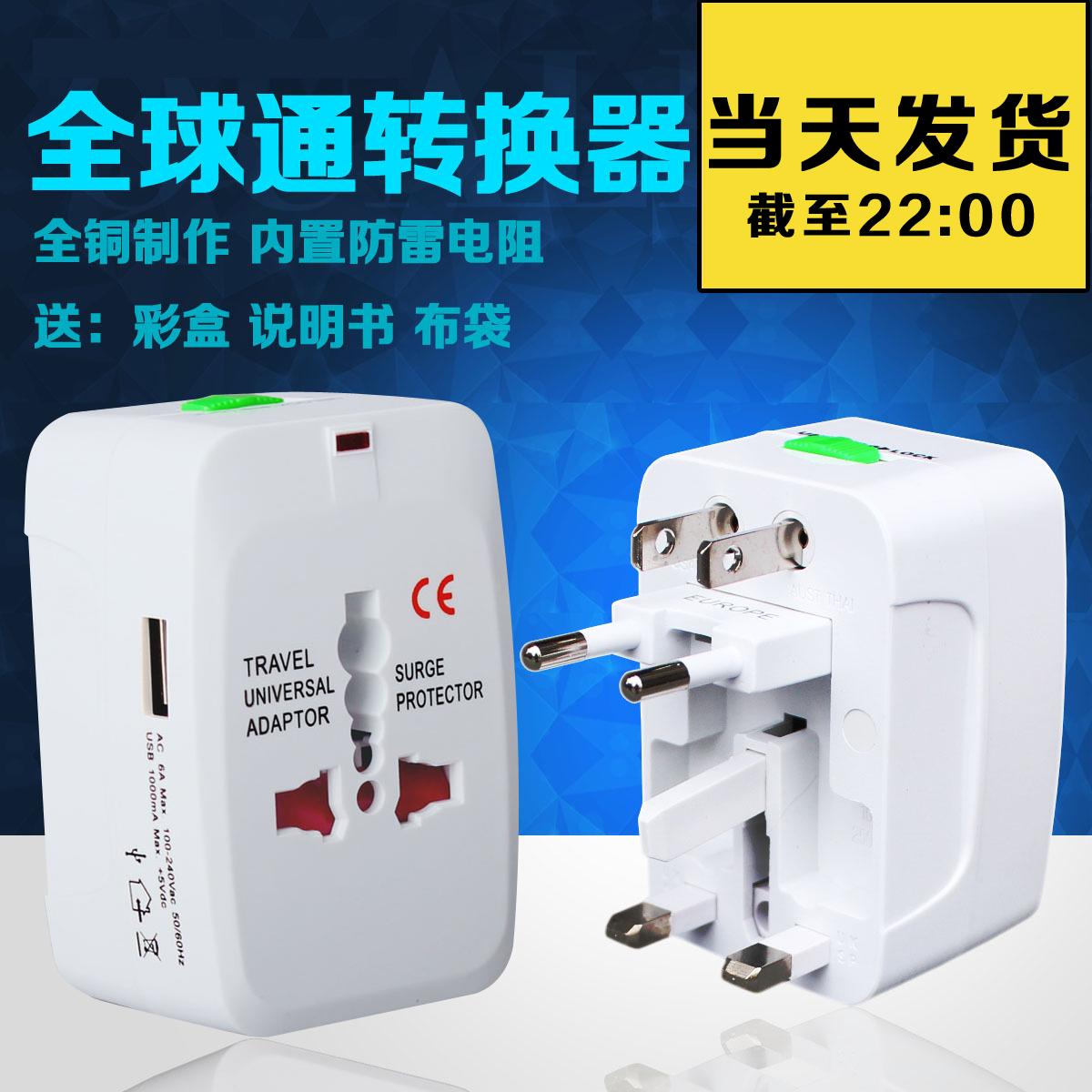 全球通用多功能電源轉換器插頭 萬國旅行插座歐洲日本香港美帶USB