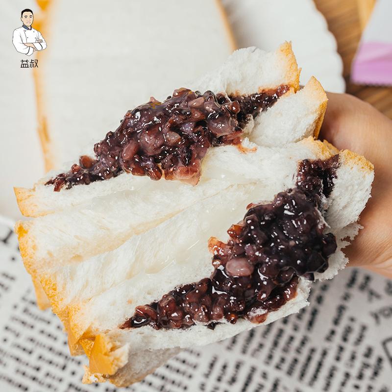 益叔紫米面包550g/1100g整箱早餐奶酪吐司蒸蛋糕米糕休闲小零食 No.2