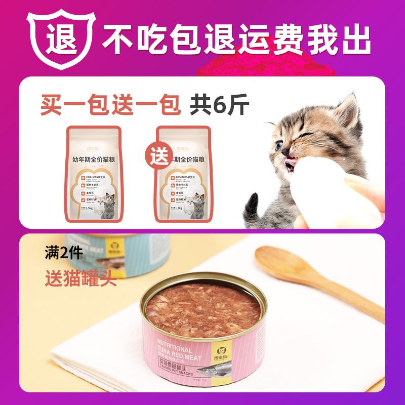 幼猫专用冻干猫粮1-12月增肥发腮营养6斤小猫离乳期全价奶糕蓝猫