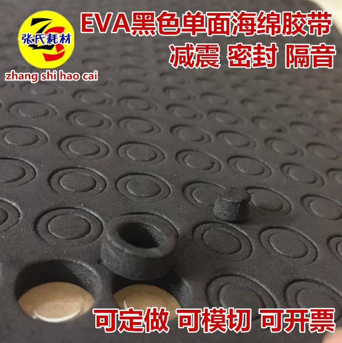 定制专用 eva泡棉胶垫 海绵胶垫 缓冲减震 防滑密封 五金脚垫配件