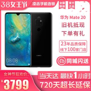 【商场同款】Huawei/华为 Mate 20 旗舰智能手机华为mate20 Pro/nova 4/P30/5G 手机Mate X