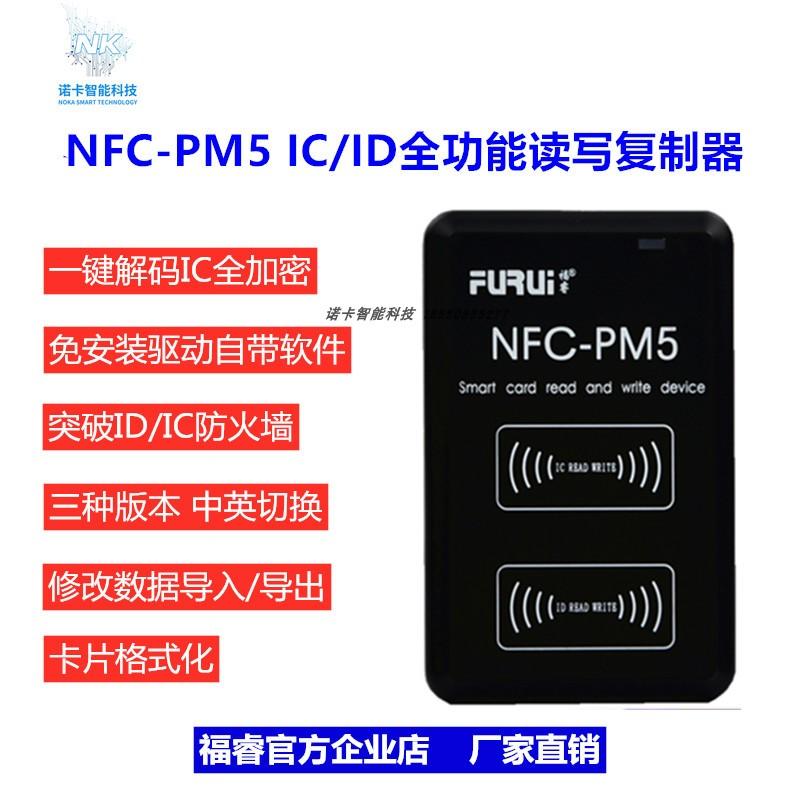 门禁卡读卡器复制器全加密卡解密电梯卡热水卡 id ic PM3 新款 福睿