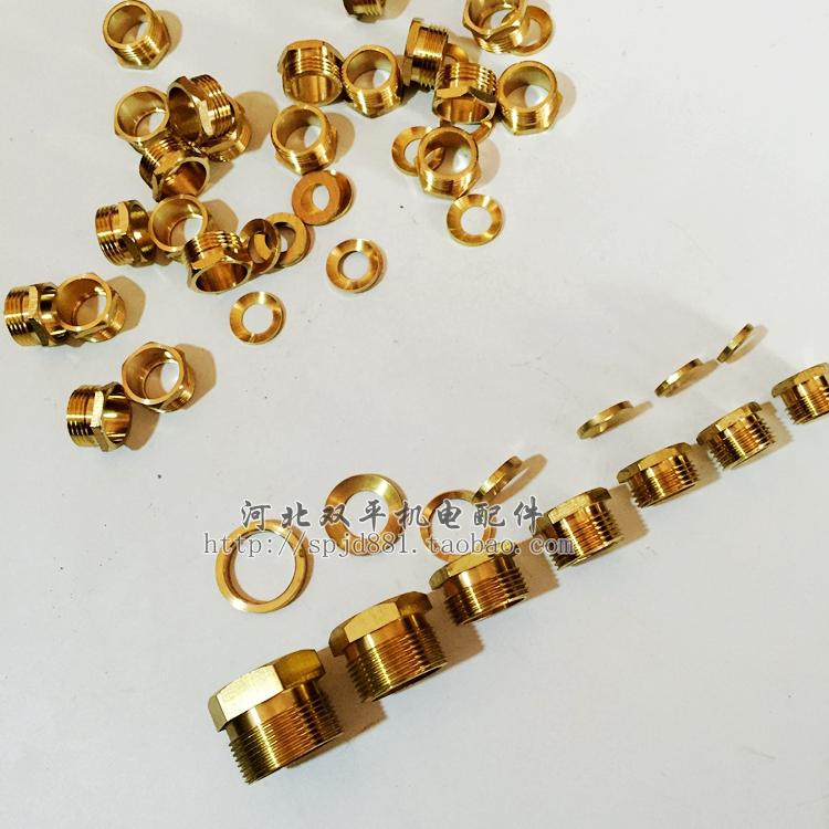 水泵护套丝550W单相水泵线护套丝铜 2.2正丝 压线护套丝水泵配件