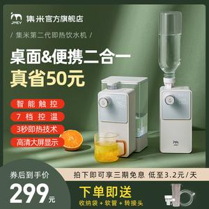 集米即热式饮水机家用台式桌面速热饮水机迷你小型口袋便携热水机