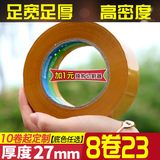 Scotch tape large volume 4.5 width 5cm Taobao express packing tape sealing tape adhesive tape beige sealing tape