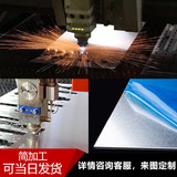 5052/6061/12 aluminum plate laser cutting processing custom zero cut 1-10mm aluminum alloy custom A02
