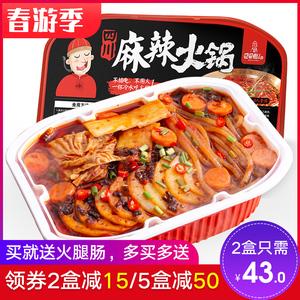 巴蜀懒人火锅速食网红自热小火锅方便速食懒人麻辣小火锅素菜400g