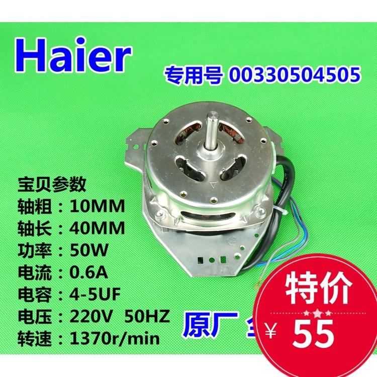 海爾雙桶洗衣機脫水電機/甩乾電機馬達XD-50X原裝00330504505/A/F
