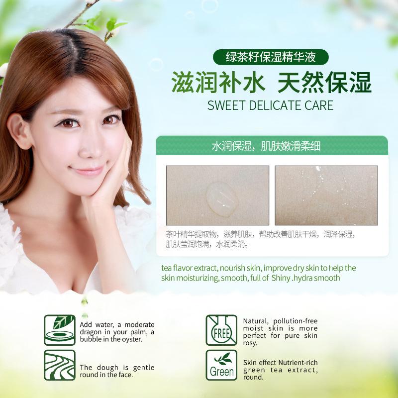 韩婵绿茶籽保湿精华液面部精华补水滋润化妆品