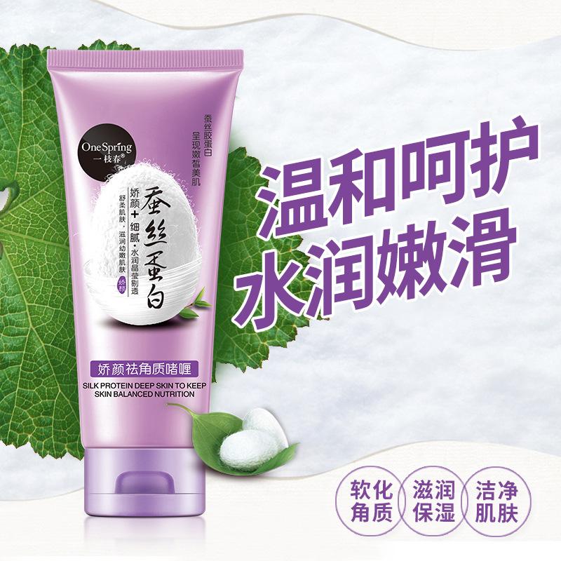 一枝春焕颜祛角质喱温和去角质面部磨砂膏补水深层清洁护肤