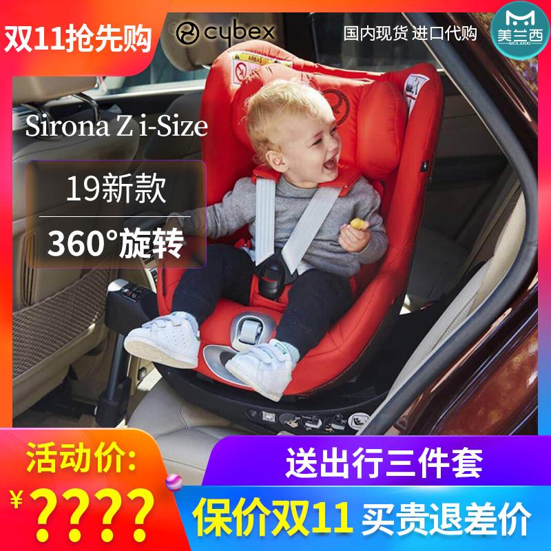 德国cybex sirona s/z plus婴儿童安全座椅宝宝360isofix接口0-4