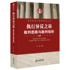 2020 New Book Judgment Ideas and Judgment Rules for Executing Objection Lawsuits Si Wei Judging Ideas for Typical Cases of Executing Objection Lawsuit Judgment Viewpoints Civil Trial Guidance and Reference Civil and Commercial Lawyers Practice Books