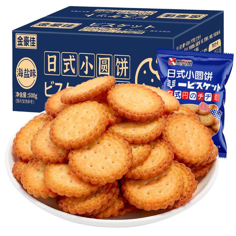 网红日式小圆饼干散装日本多口味海盐小圆饼零食小吃休闲食品整箱 No.4