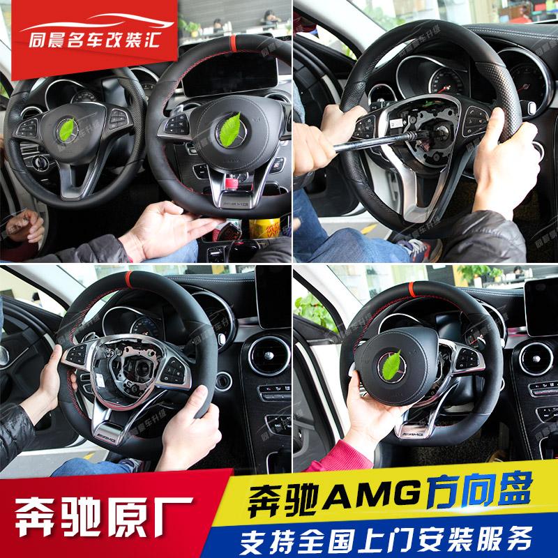 奔驰新C E级C Coupe C200 C300 e200l C205改装原装C63 AMG方向盘